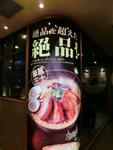 台北麵屋三士南京店