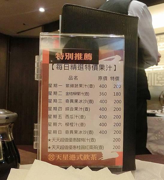 台北天星飲茶餐廳南京店