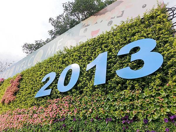 2013新社花海1