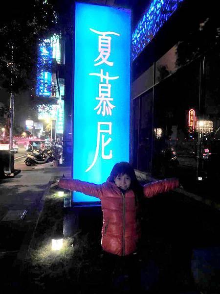 2013.12.28夏慕尼文心店