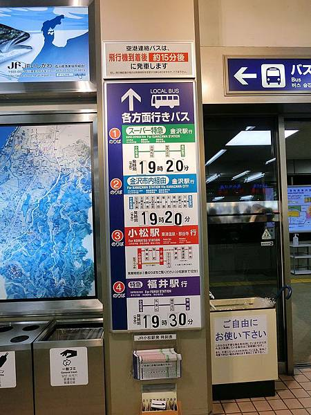 2014.1.12日本金澤遊
