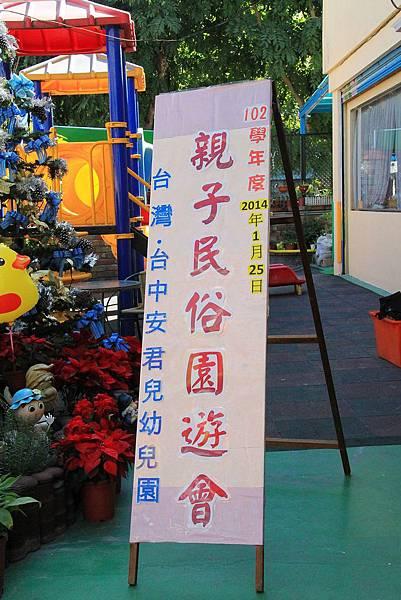 2014年安君兒幼兒園親子民俗活動