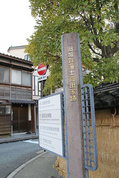 2014.1武家屋敷