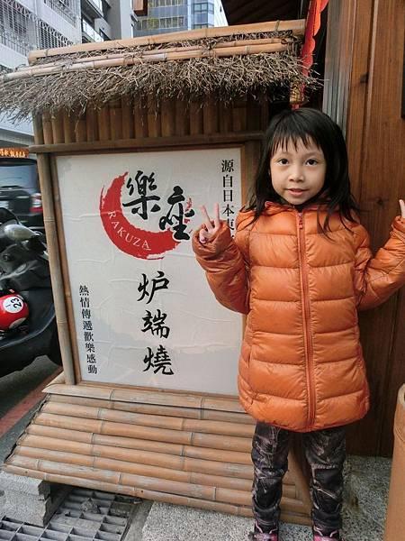 台中樂座爐端燒2014.2.22