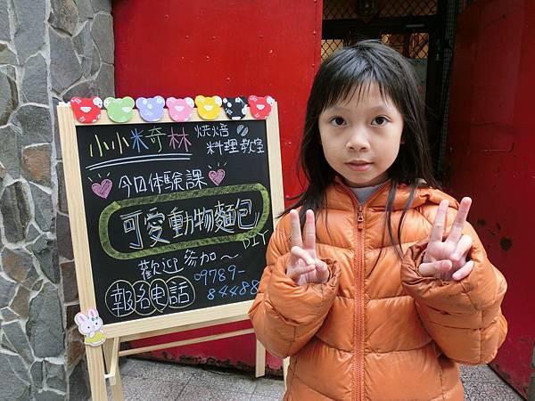 台中小小米奇林烘焙教室2014.3.8