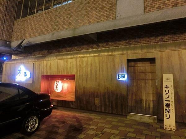 2014.2.25木庵居酒屋