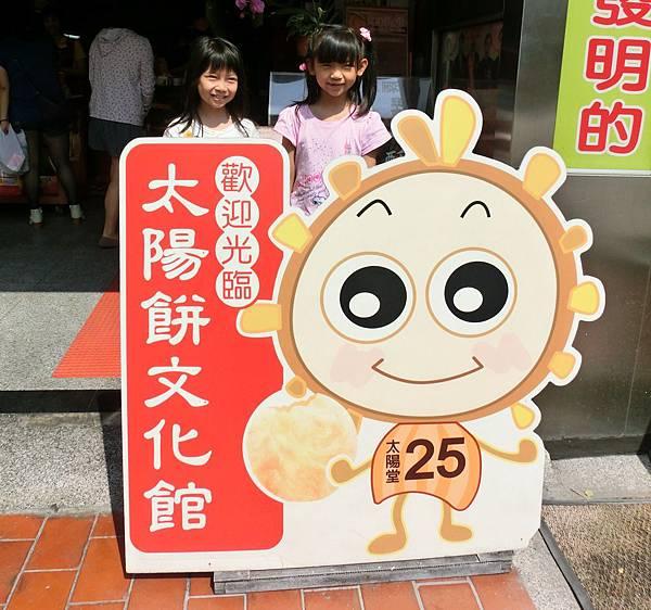 2014.4.13台中太陽堂太陽餅diy