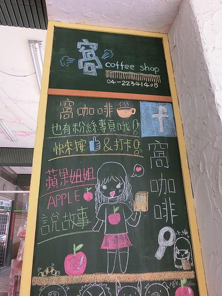 2014.4.27窩咖啡小廚師