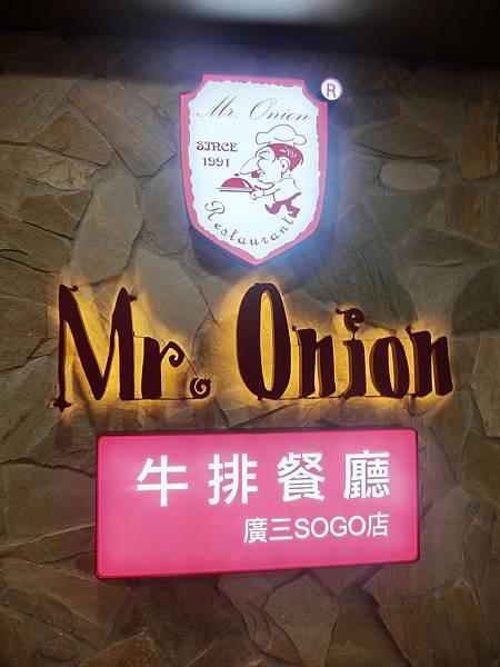 2014.4.27天母洋蔥台中廣三sogo店