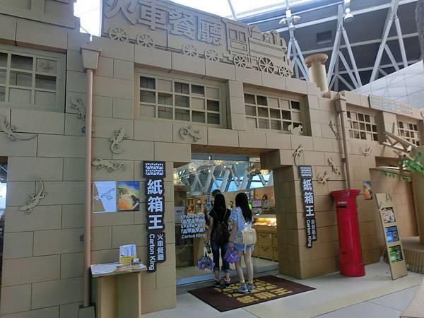 2014.8.5高鐵新烏日站半日遊