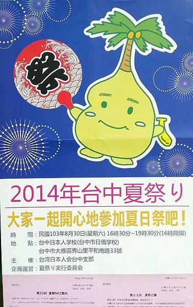 2014年台中日僑小學夏祭活動海報