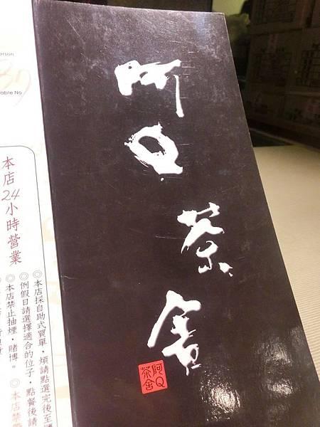 2014.7.21阿Q茶舍