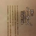五井拉麵大墩店2014.9
