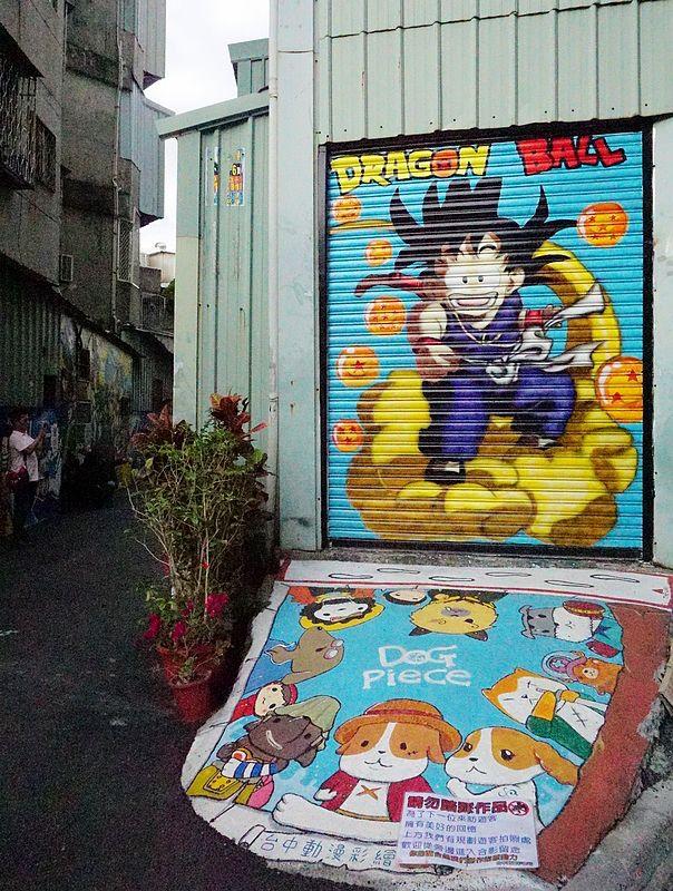 動漫彩繪巷