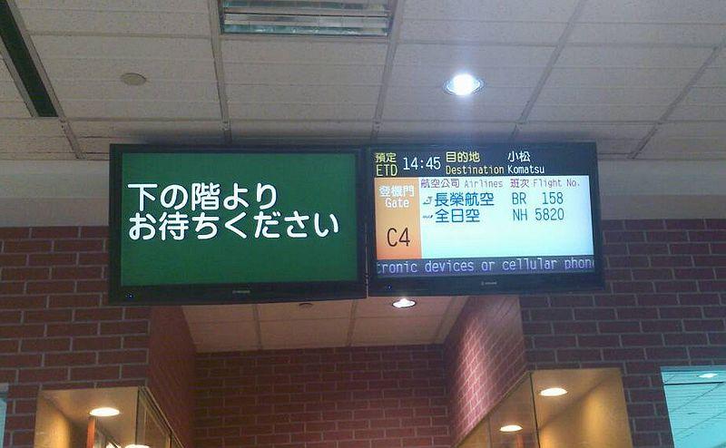 2014.12金澤之旅出發桃園機場