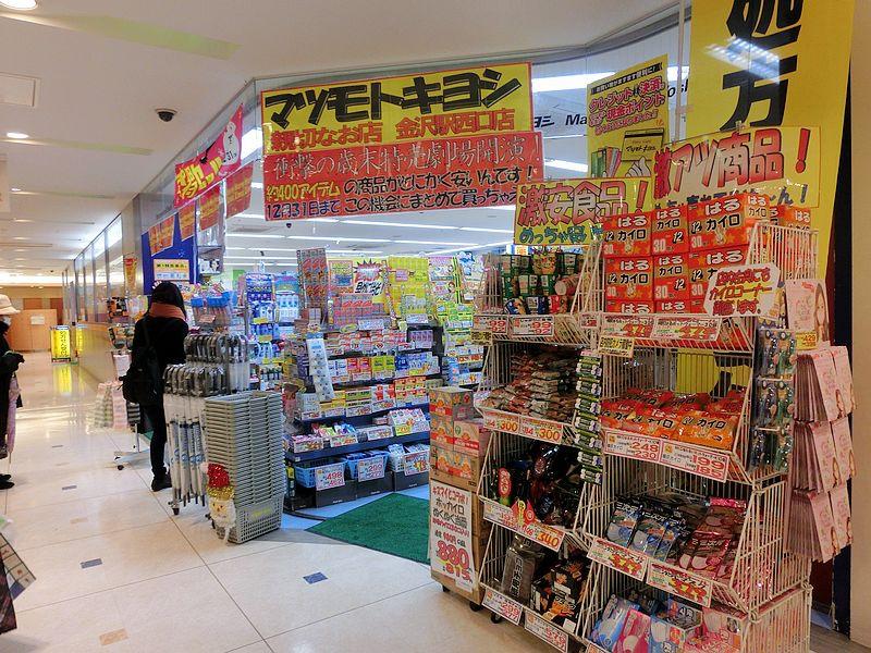 2014.12金澤之旅金澤站壽司玉