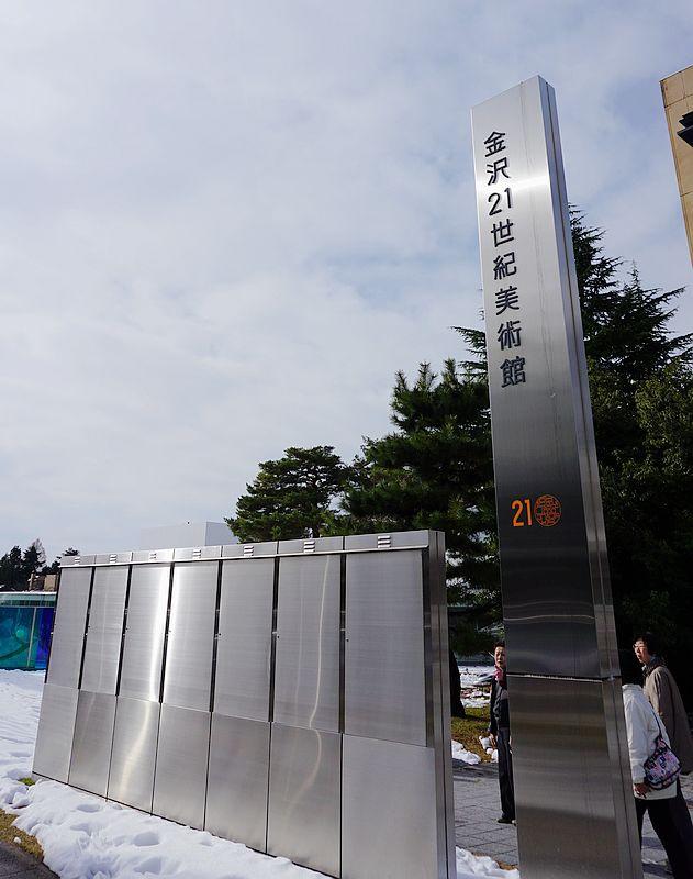 2014.12金澤之旅~21世紀館