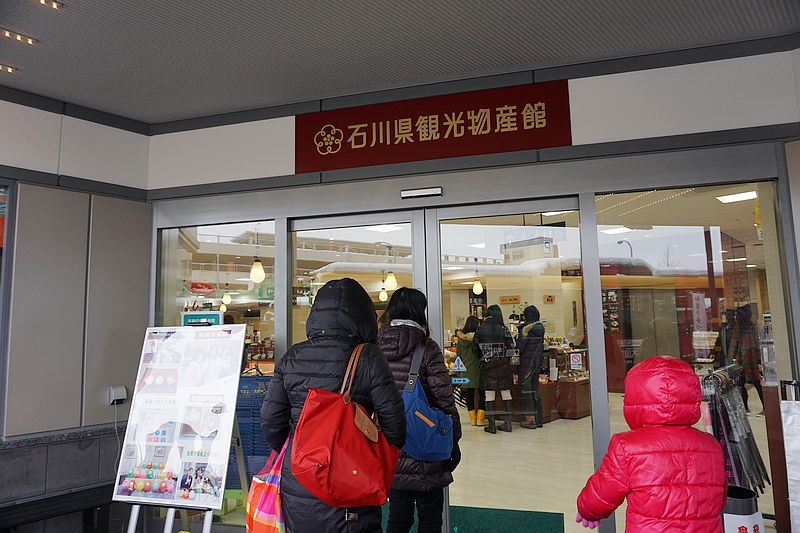 2014.12石川物產館和果子體驗