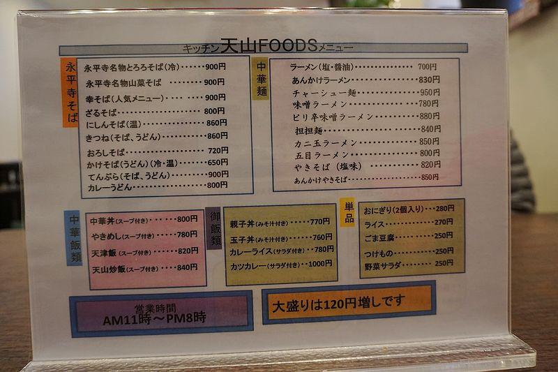 2014.12永平寺キッチン天山