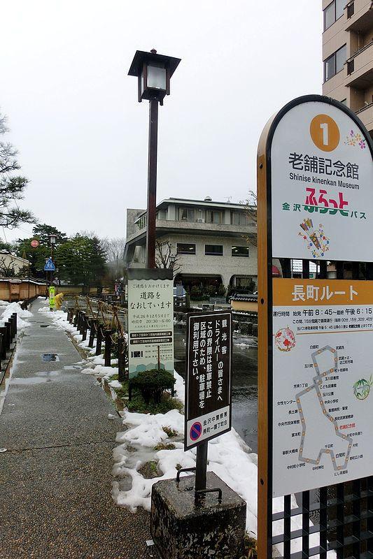 2014.12金澤老舖紀念館