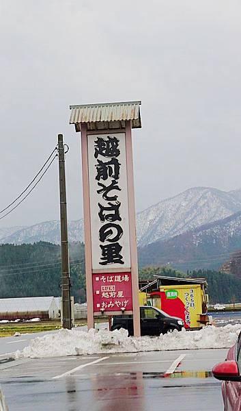 2014.12福井越前之里diy蕎麥麵