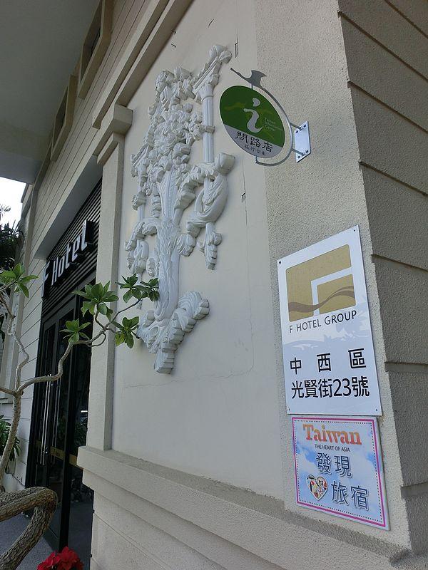 台南F HOTEL台南館