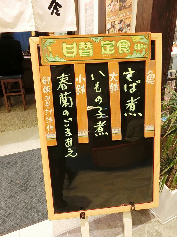 金澤車站黑百合黑輪