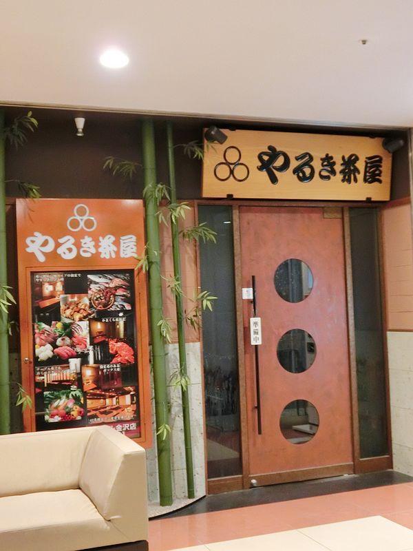 ダイワロイネットホテル 金沢