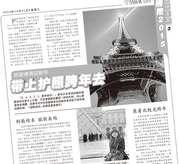 巴黎跨年採訪報導-1-mini-3