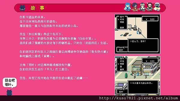 故事介紹-2.jpg