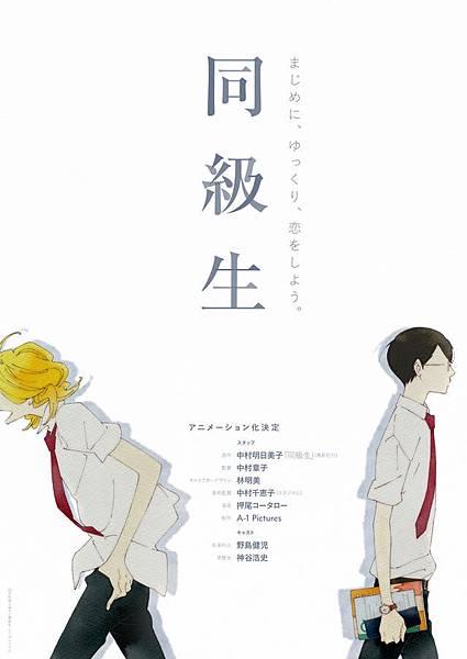 Image result for 同級生 電影