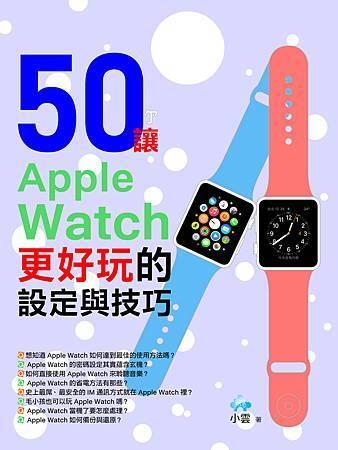 AppleWatchBook_Frontcover0804.jpg
