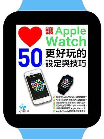 AppleWatchBook_Frontcover0806.jpg