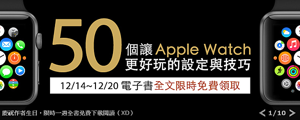 Apple Watch免費電子書
