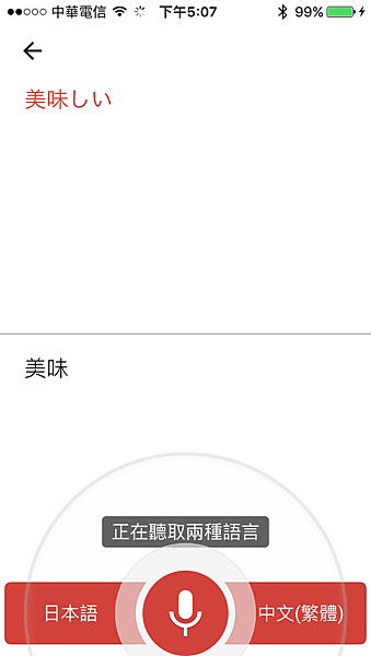 GoogleTr_07.PNG