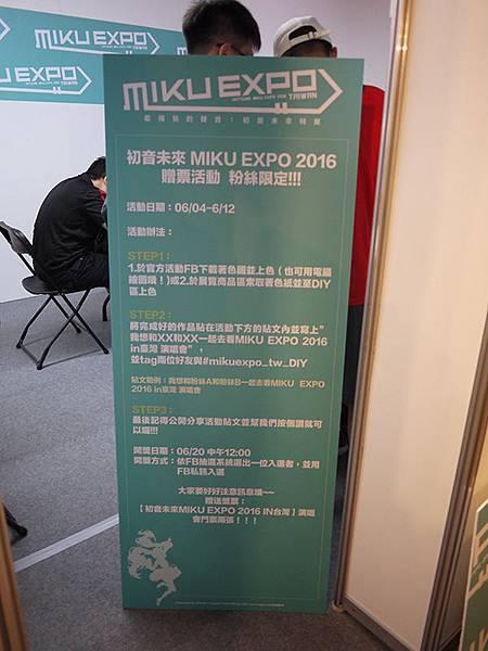 MIKU_EXPO_2016_27.JPG