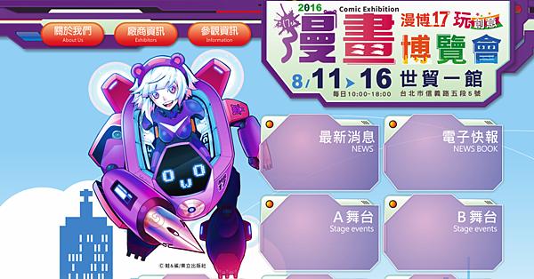 漫畫博覽會_00.png