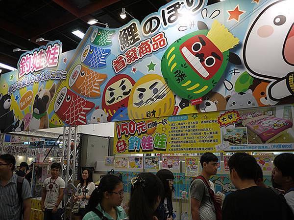 漫畫博覽會_14.jpg