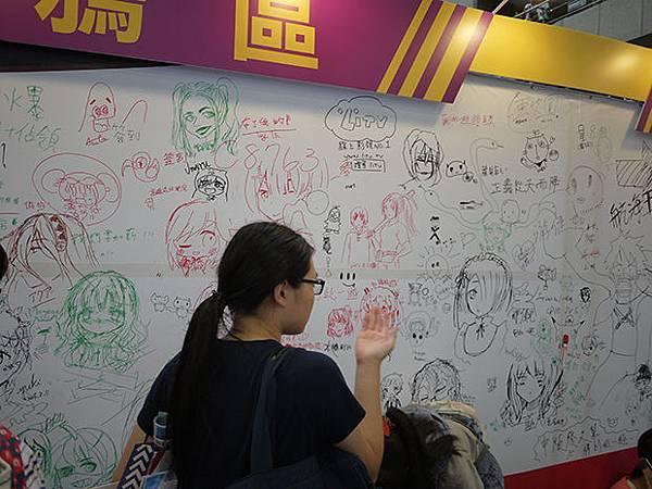 漫畫博覽會_18.jpg