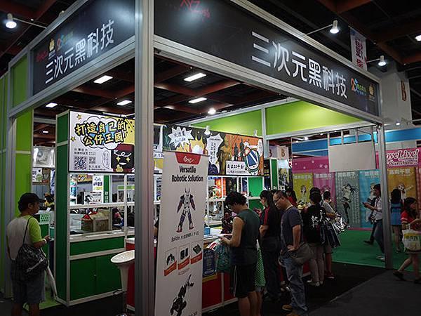 漫畫博覽會_63.jpg