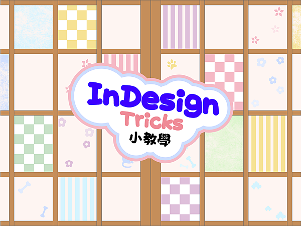 InDesign小教學封面.png