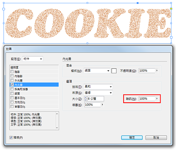 cookie_04.png