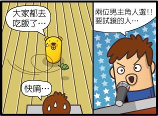 屁子英熊男主角面試篇2.jpg