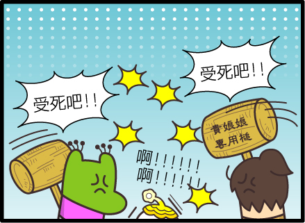 屁子英熊第二集-女主角面試篇4.jpg