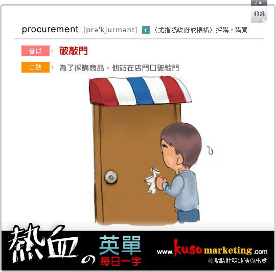procurement_0703.jpg