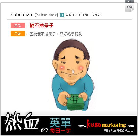 subsidize_0705.jpg