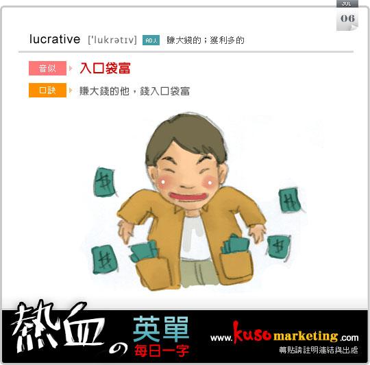 lucrative_0706.jpg