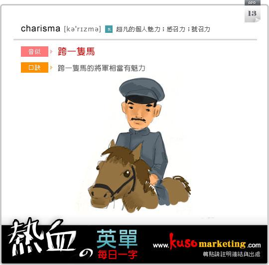 charisma_0413