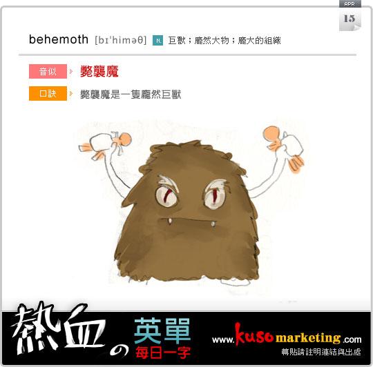 behemoth_0415