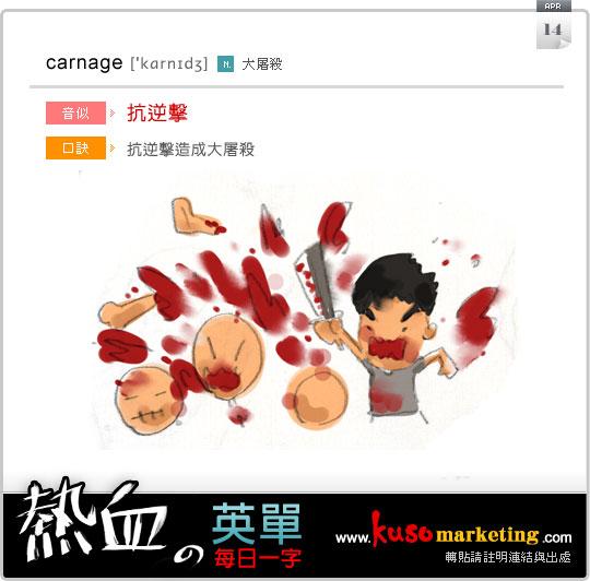 carnage_0414